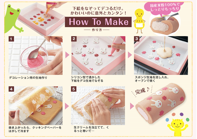 japanese cake instructions
